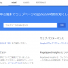 【SEO】Googleの「PageSpeed Insights」数値が悪く出る可能性がある