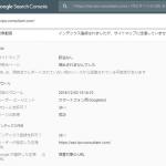 【SEO】GoogleSearchConsoleにユーザーエージェントが表示