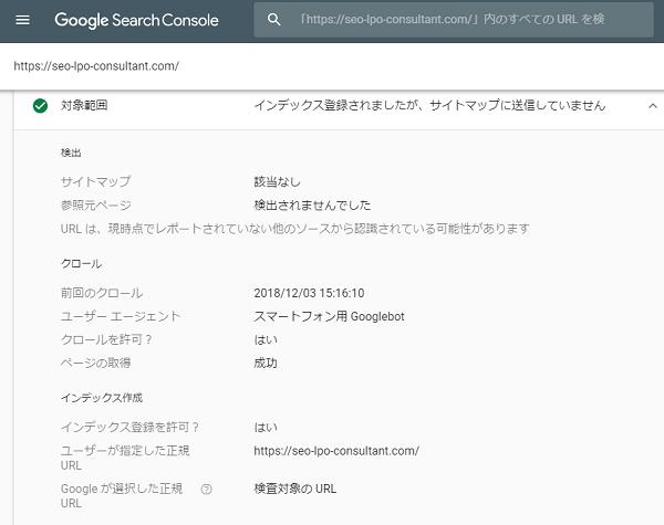 GoogleSearchConsoleにユーザーエージェントが表示