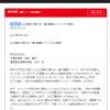 NGT48のお詫びページのタイトル・ディスクリプションが無い件