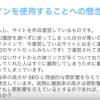 【SEO】中古ドメインを使用した場合の関係無い被リンク