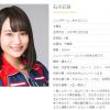 SKE48石川花音、「SEO対策」を考慮してニックネームを考案!