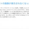 【SEO】リッチスニペットの画像が表示されなくなった