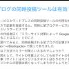 【SEO】「重複コンテンツ」としてのペナルティは無い!
