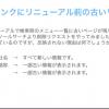 【SEO】サイトリンクにリニューアル前の古いリンク