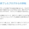 【SEO】サービス終了したブログからの移転でリダイレクトできない場合は?