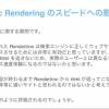 【SEO】DynamicRenderingのスピードへの影響は?
