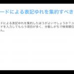 【SEO】キーワードによる表記のゆれはどうする?