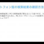 【SEO】スマートフォン版の検索結果の確認方法は?
