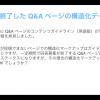 【SEO】回答が終了したQ&Aページの構造化データは残していいの?