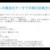 【SEO】レシピの構造化データで手順の記載方法、番号は使わない?