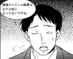 SEOまんが3話-002