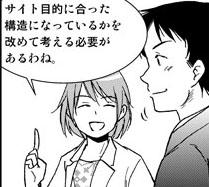 SEOまんが3話-006