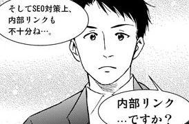 SEOまんが3話-007