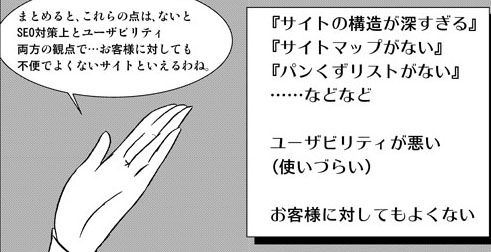 SEO漫画3話-016