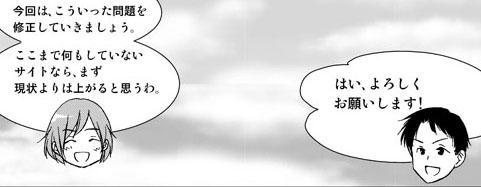 SEO漫画3話-017