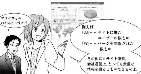 SEO漫画3話-020