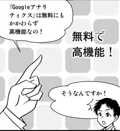 SEO漫画3話-022