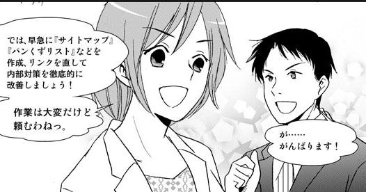 SEO漫画3話-023