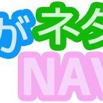 cropped-NAVI-ヘッダー2