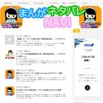 まんがネタバレNAVI-kouenirai.net_