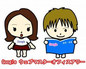 Googleウェブマスターオフィスアワー