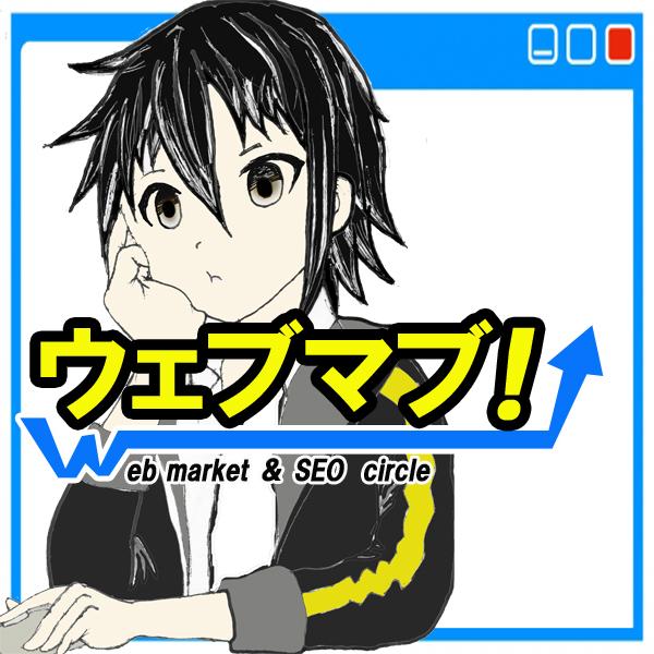 SEO漫画「ウェブマブ!」