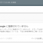 URL-が-Google-に登録されていません