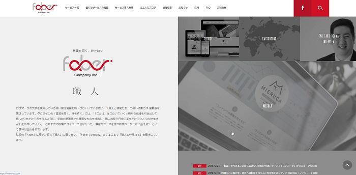 株式会社Faber Company (ファベルカンパニー)