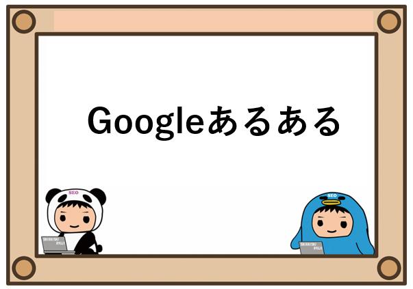 Googleあるある2