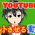 「YouTubeをヒットさせる動画」