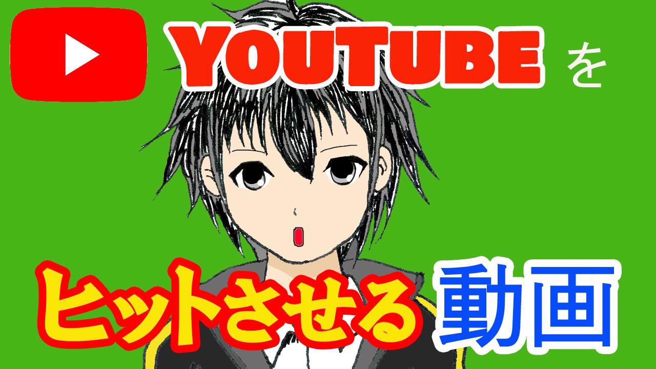 「YouTubeをヒットさせる動画」