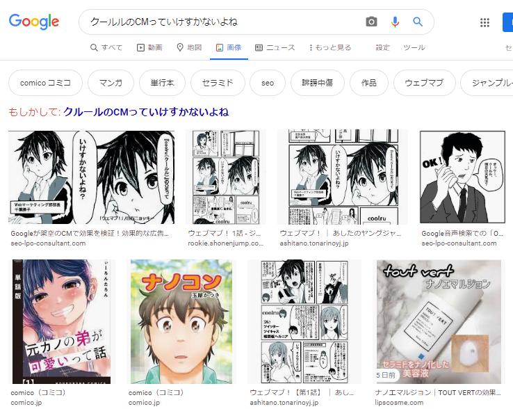 Googlebotが漫画(画像にある文字)を読めるようになった可能性…私の漫画も表示!?