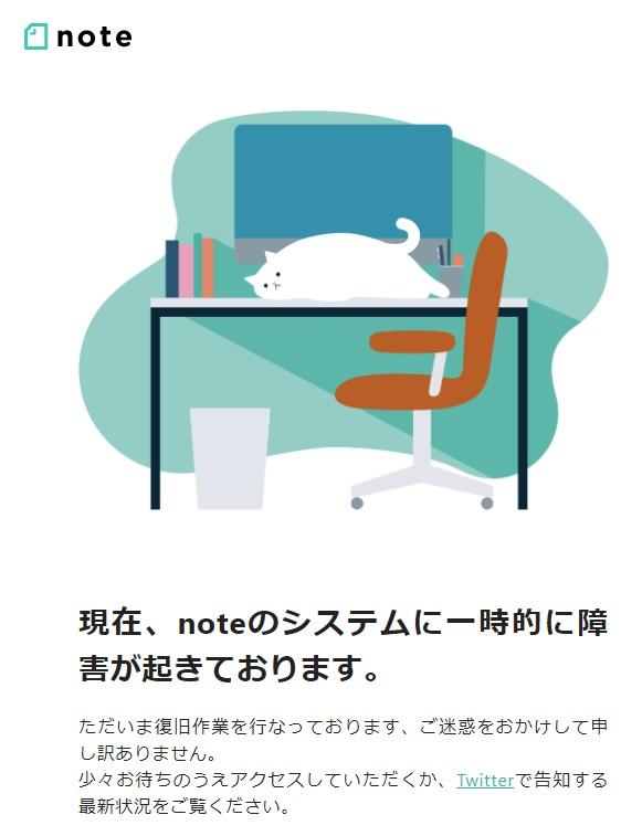 noteのシステムに障害が発生、猫の可愛いイラストが…