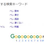 サッカー選手「ペレ」をGoogle検索で検索するとイースターエッグが表示される!