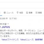「出口」でYahoo! JAPANはTOP!