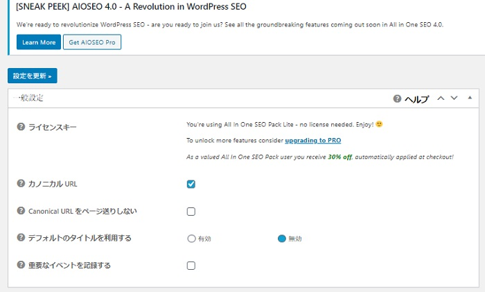 「All In One SEO Pack」の「一般設定」